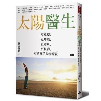 @水海堂@ 時報 太陽醫生:更免疫、更年輕、更聰明、更長壽、更苗條的陽光療法