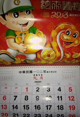 2013年 (102蛇年) 合作金庫月曆(粗黑大字掛曆)有3摺彎曲與久置歲月痕跡