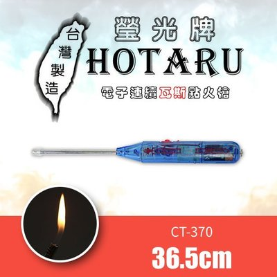 瑩光牌電子瓦斯連續點火槍 CT-370(台灣製造)