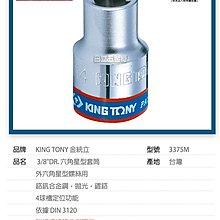 "EJ工具《附發票》3375M 台灣製 KING TONY 3/8""DR. 六角星型套筒 E4~E8(單顆)"