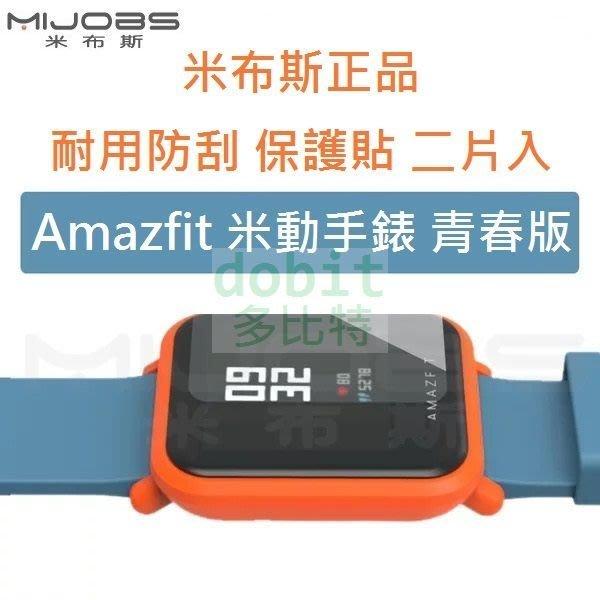 [多比特]米布斯 小米 Amazfit 米動手錶 青春版 防爆 保護貼 保護膜 保貼 二片入