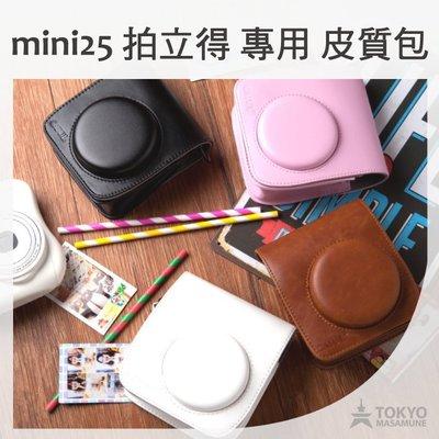 【東京正宗】mini25 拍立得 專用 皮質包 相機包 共3色 白/粉/咖啡 m25a