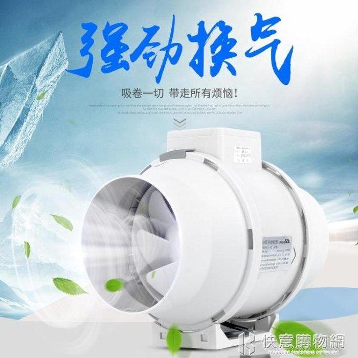 排氣扇圓形管道風機150強力衛生間換氣扇靜音廚房油煙6寸 220Vigo