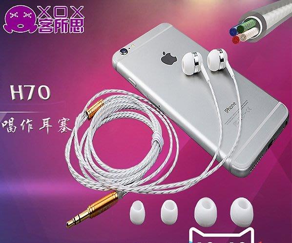 XOX H70 入耳式監聽耳塞 高保真HIFI耳塞 新品促銷 100%真品 否則退費 送166種音效