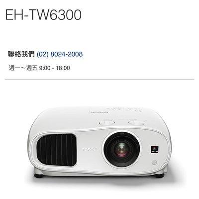 【鴻韻音響】EPSON EH-TW6300 影像高畫質  投影機 來電享優惠價03-6567766