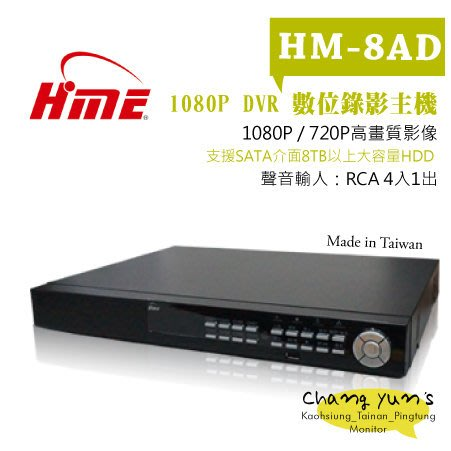 高雄/台南/屏東監視器 HM-8AD AHD 8CH 1080P 環名HME 數位錄影主機 DVR主機 高清類比