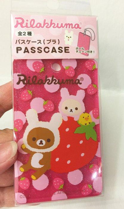 ^ 燕子部屋 ^ 拉拉熊/ 懶熊造型PP卡夾-草莓(特價)