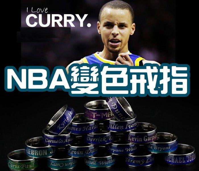 現貨 NBA 球星變色戒指 溫度變色戒指 生日禮物 籃球 curry irving kobe 手環【RX05】