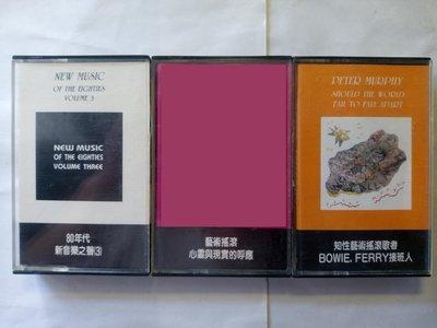 傳奇的台灣水晶台版卡帶錄音帶二卷分售。新音樂選集;Bauhaus的Peter Murphy首張 有4AD的 Ivo