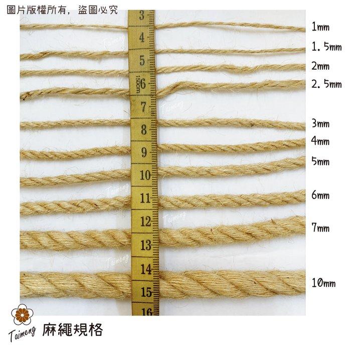 台孟牌 原色 麻繩 一公斤包裝 七種規格 (彩色麻線、黃麻、飲料杯套、編織、園藝材料、天然植物、包裝、提繩、環保、毛線)