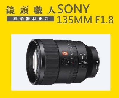 ☆ 鏡頭職人☆ ( 租A7R ) ::: Sony FE 135MM F1.8 GM G Master 台北 桃園 板橋