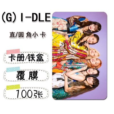 促銷特惠 (G)I-DLE周邊寫真照片小卡100張不同直角圓角卡貼GIDLE系列三