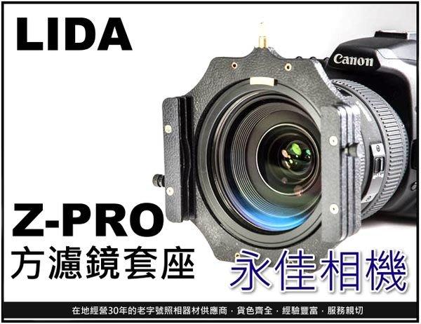 永佳相機_LIDA Z-PRO 漸層鏡架 方濾鏡套座 附82mm 接環 相容LEE ND鏡  售價1100元 。現貨中。