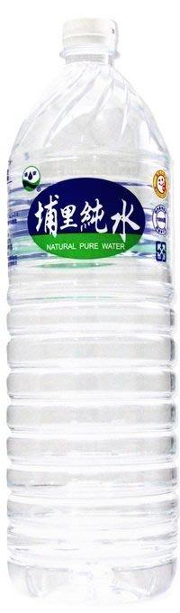 埔里純水 礦泉水 瓶裝水 大水1箱60元 小水1箱70元 天然水 埔里水 竹炭水 飲用水