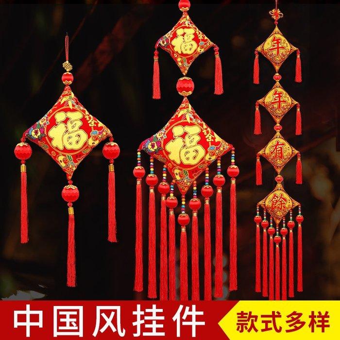 【berry_lin107營業中】新年裝飾用品過年喬遷新居室內中國結掛件 客廳春節喜慶布置用品