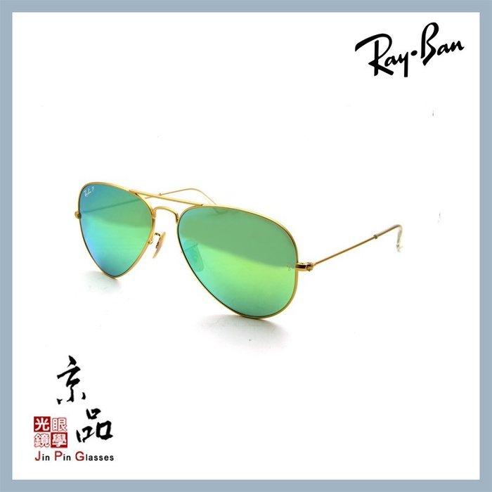 【RAYBAN】RB3025 112/P9 58mm 霧金框 偏光綠水銀片 雷朋太陽眼鏡 公司貨 JPG 京品眼鏡