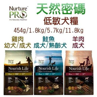 【1.8kg】【全_天然密碼_系列免運費】NurturePRO 低敏犬糧 幼犬/成犬/熟齡犬 鮭魚/羊肉/雞肉