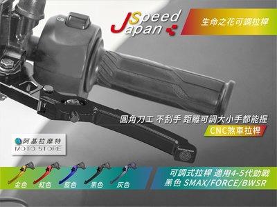 JS 生命之花 煞車拉桿 黑色 雙碟 拉桿 可調式拉桿 適用 四代勁戰 五代勁戰 BWSR SMAX FORCE