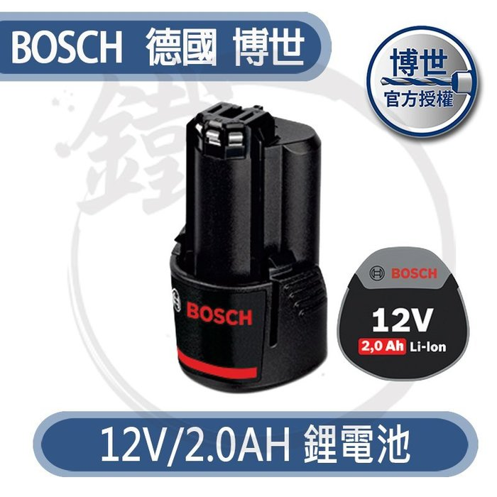 *小鐵五金*德國BOSCH 大容量 12V 2.0Ah 電池*10.8V 改款 彈夾型電池均適用
