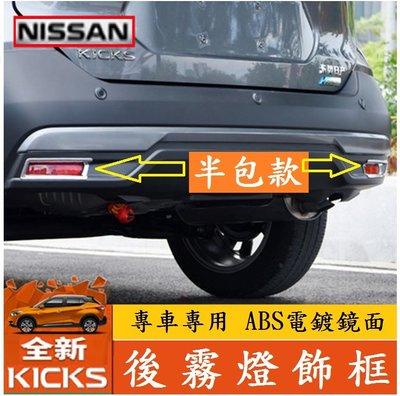 Nissan 日產 KICKS 後霧燈框 後霧燈罩裝飾亮條保護罩(半包款)