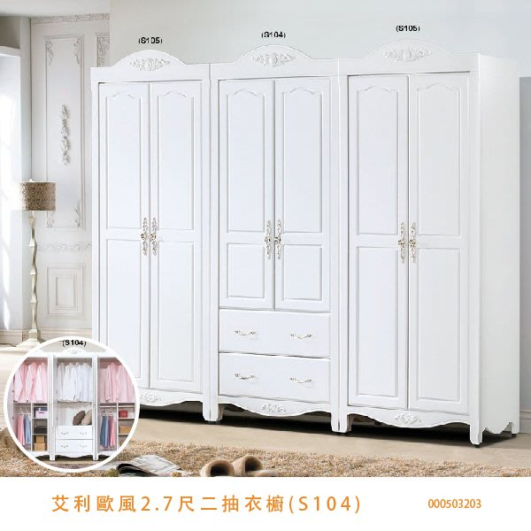 歐風2.7尺二抽衣櫥 衣櫃 儲物櫃 斗櫃 台中新家具批發 000503203