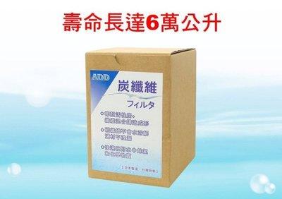 【水易購左營店】ADD日本銀添碳纖維濾心GN-03G,壽命長達6萬公升(同MJ-55規格)