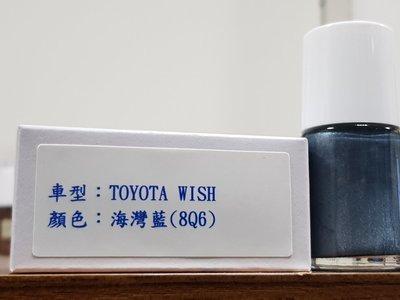 艾仕得(杜邦)Cromax 原廠配方點漆筆.補漆筆 TOYOTA WISH 顏色:海灣藍(8Q6)
