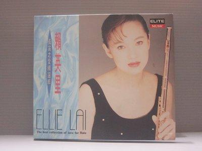 賴英里 長笛之愛精選輯 有側標 1994 無IFPI 有歌詞佳 有現貨 保證讀取 原版CD片佳 華語女歌手