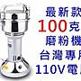 現貨 磨粉機中藥粉碎機藥材粉碎機磨粉機家用高速粉碎機中藥材超細電動110V