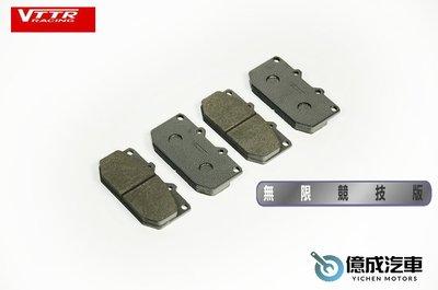 《大台北》億成汽車底盤精品改裝 - VTTR 來令片 無限競技版