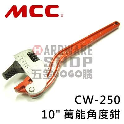 """日本 MCC 萬能 角度鉗 10"""" CW-250 250 m/m 角度 水管鉗 管鉗 管子鉗 コーナーレンチU"""