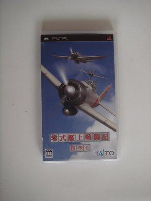 PSP 零式艦上戰鬥記 征空王