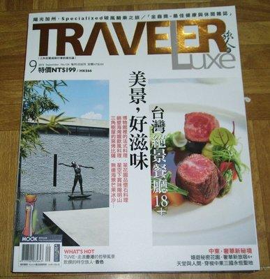【阿魚書店】TRAVELER LUXE 旅人誌 2015-09-124-美景,好滋味,台灣絕景餐廳18+