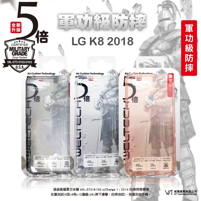【WT 威騰國際】WELTECH  LG K8 (2018) 軍功防摔手機殼 四角加強氣墊 隱形盾 - 透粉