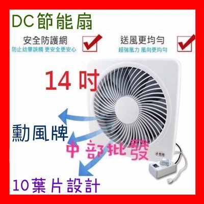 『中部批發』免運勳風14吋 變頻DC省電 兩用換氣扇 排風扇 靜音 百葉窗型設計吸排 (HF-7114) 排風機  抽風