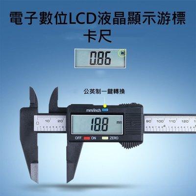 電子數位LCD液晶顯示游標卡尺/0-150mm全塑料數字