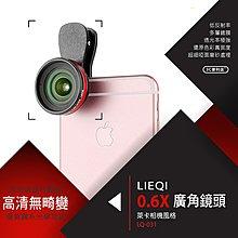 3C便利店 LIEQI-LQ031 0.6X廣角鏡頭 高清無畸變 優質鑭系光學玻璃 航空及鋁材製作 透光率高 低反射率