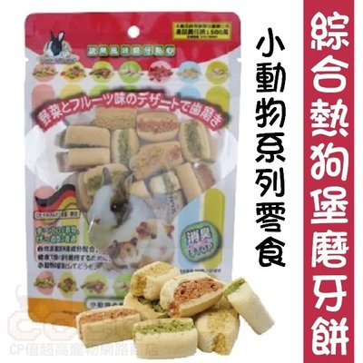 *COCO*寵物魔法村Pet Village鼠兔用綜合熱狗堡磨牙餅160g小動物零食、美味點心PV-533-1607