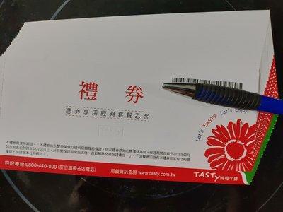 「西堤」餐券 560元/張,有26張,可新竹科學園區、新竹巨城面交免運