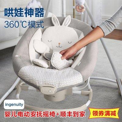 搖籃椅美國ingenuity嬰兒用品電動安撫搖椅寶寶哄娃神器新生搖籃床躺椅