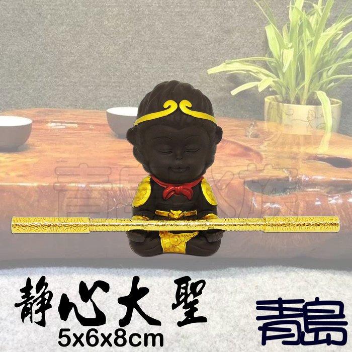 Y。。。青島水族。。。F-306孫悟空 大聖歸來 擺件 裝飾品 茶具 茶寵 茶玩 茶盤 居家擺飾==靜心大聖
