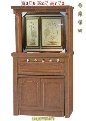 新合成佛具 LED實木型 2尺9,3尺6,4尺2,5尺1,5尺神廚佛廚佛像神像佛桌神桌佛櫥神櫥 最新款 歡迎洽詢多種款式