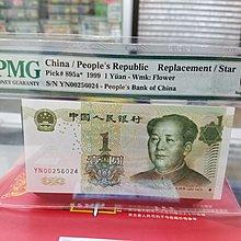 YN補号 1999年 中國 1元 YN00256024 PMG 67