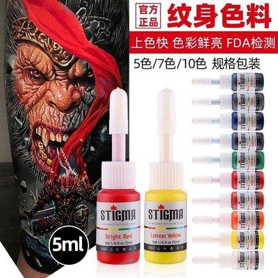 「尤妮小屋」 stigma紋身色料進口彩色刺青墨水小紋身黑色文身顏料紋身器材R5HF