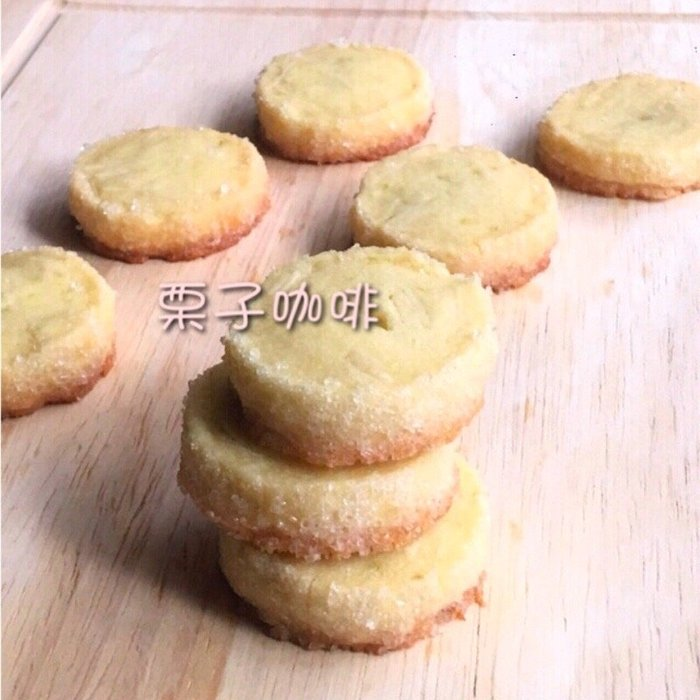 栗子咖啡館==我們有店面ㄛ~檸檬沙布列杏仁片鑽石餅乾