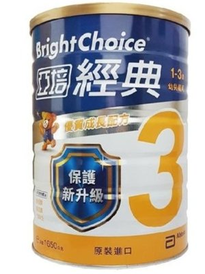 亞培經典3號 優質成長奶粉 1650g新效期到2020/10/28宅配6罐免運費