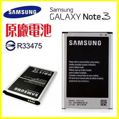 三星 SAMSUNG GALAXY Note3 LTE N900U/N9000 3200mAH 電池 SADA08