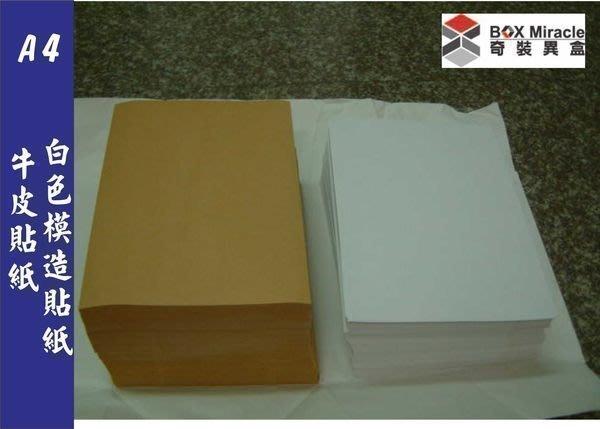 ~紙箱工廠~箱子的家 A4標籤貼紙 牛皮貼紙100張200元~白色模造貼紙  紙盒 彩盒