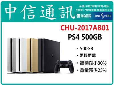 遠傳續約遠傳新辦 PS4 SONY Ps4 索尼 SONY PS4 免預繳PS4專案 吸收