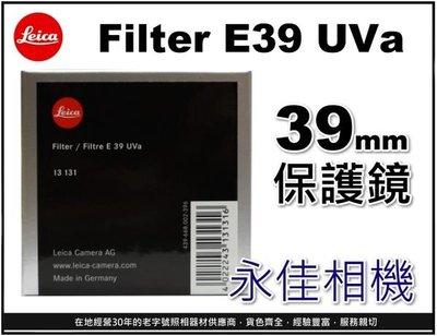 永佳相機_LEICA 萊卡 Filter E39 UVa 39mm uv 保護鏡 售價4200元  。現貨中。